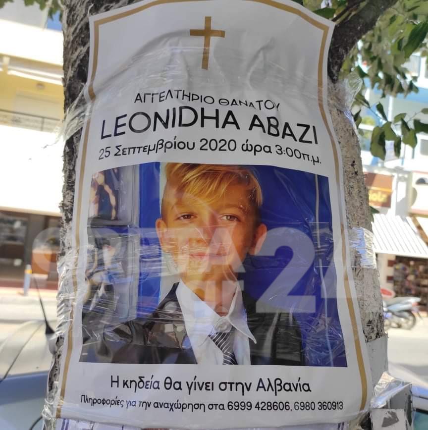 Ανείπωτος Θρήνος για τον 11χρονο Λεωνίδα-Σήμερα η κηδεία[photo]