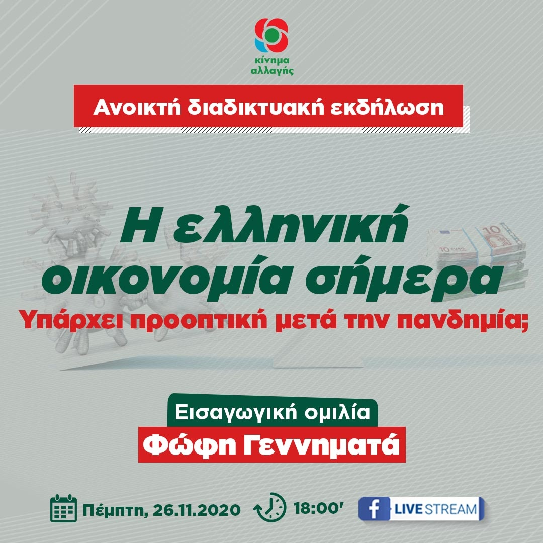Ανοικτή διαδικτυακή εκδήλωση από το ΚΙΝΑΛ - «Η ελληνική οικονομία σήμερα. Υπάρχει προοπτική μετά την πανδημία;»   Creta24