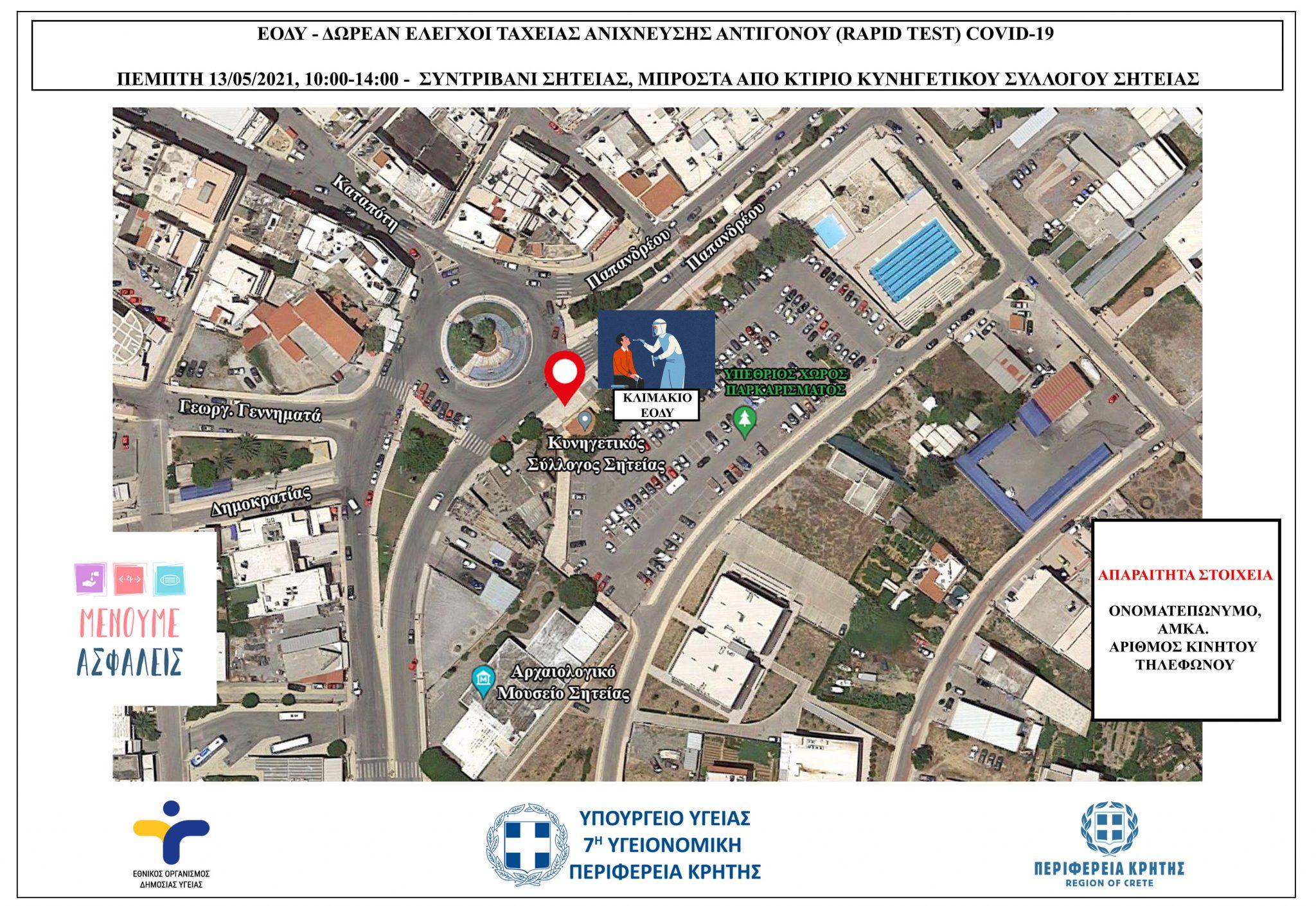 map shteia 13 05 21