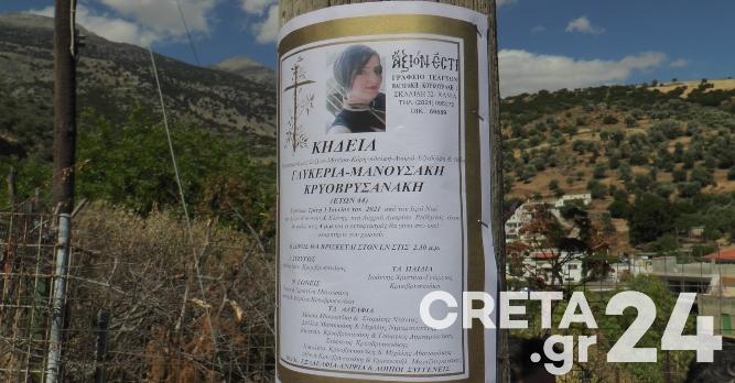 Ρέθυμνο: Βουβός πόνος στο τελευταίο αντίο της 44χρονης Γλυκερίας – Τραγική φιγούρα ο σύζυγος